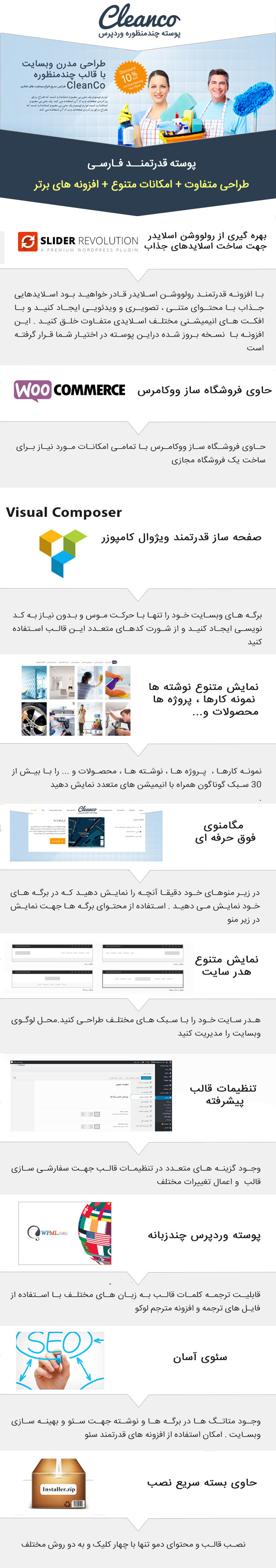 قالب cleanco فارسی