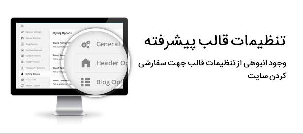 قالب وردپرس حرفه ای اکوباکس | Ecobox فارسی و راستچین