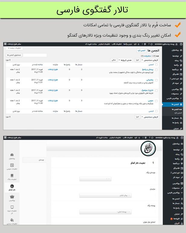 تالار گفتگوی فارسی