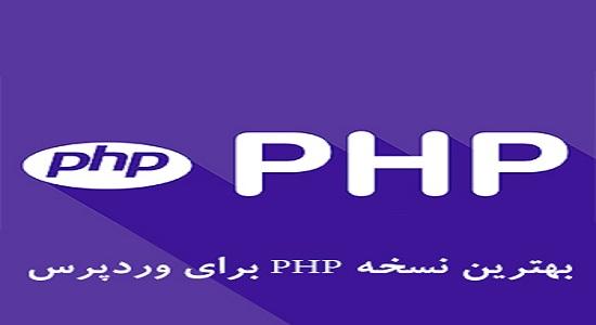 آپدیت PHP