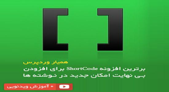 کدهای کوتاه