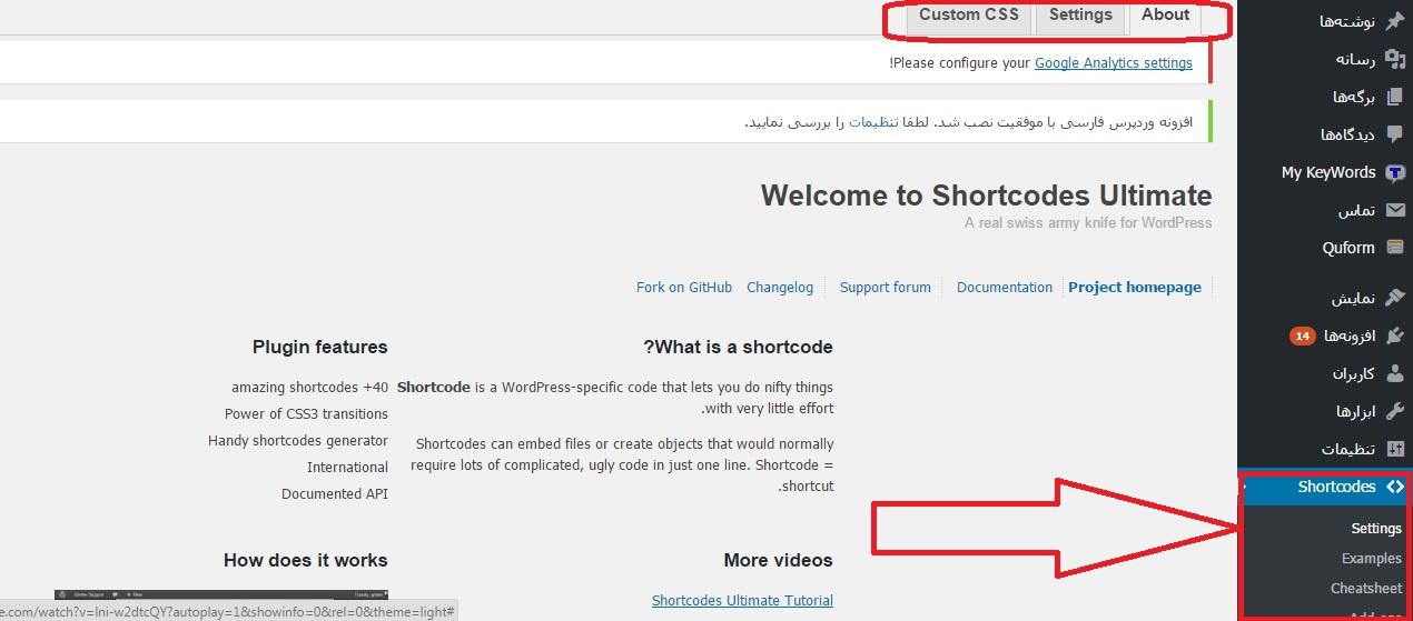 shortcodes-setting-hamyarwp