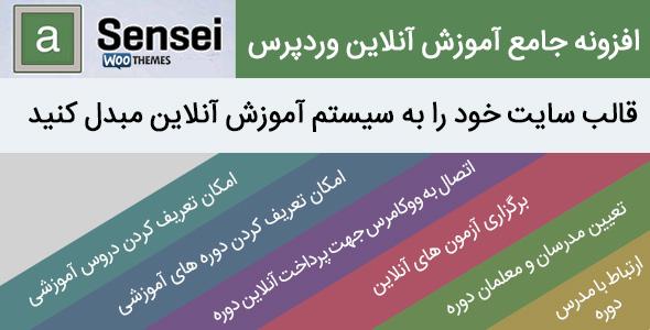 افزونه سنسی فارسی - sensei