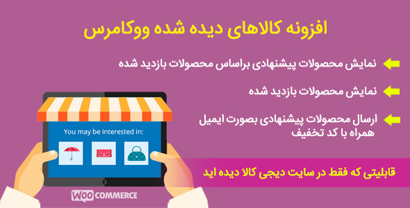افزونه yith woocommerce recently viewed products