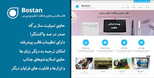 bostan_large_preview