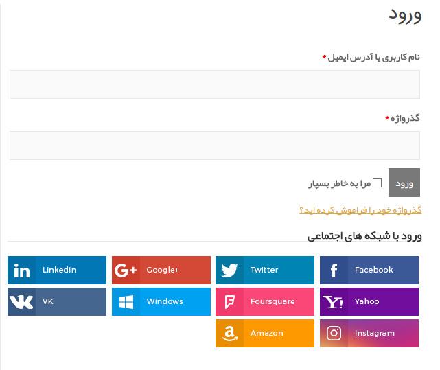 افزونه WooCommerce Social Login فارسی