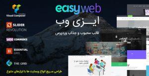 قالب ایزی وب اورجینال و فارسی