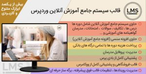 قالب آموزش آنلاین lms