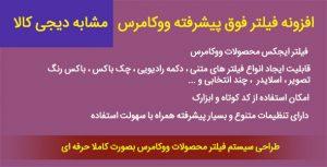 افزونه woof فارسی