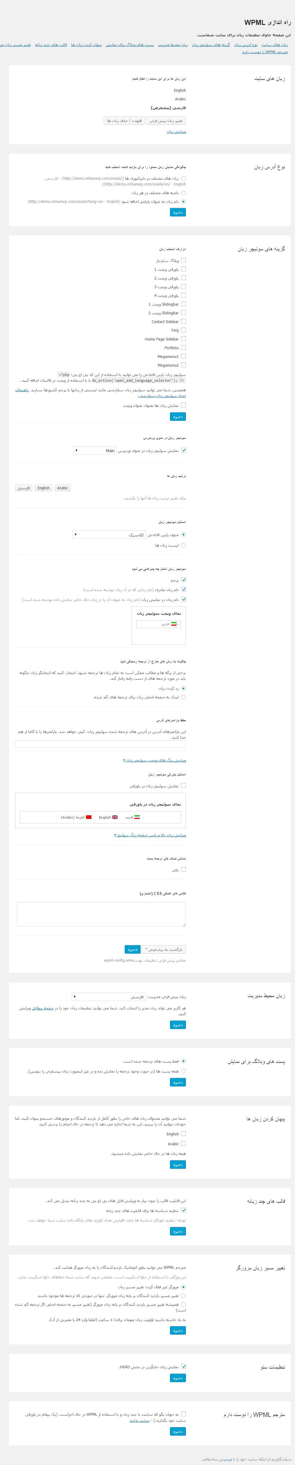 افزونه WPML فارسی