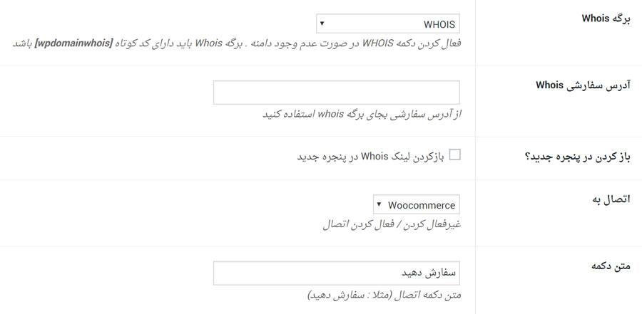برگه whois افزونه wp domain checker فارسی