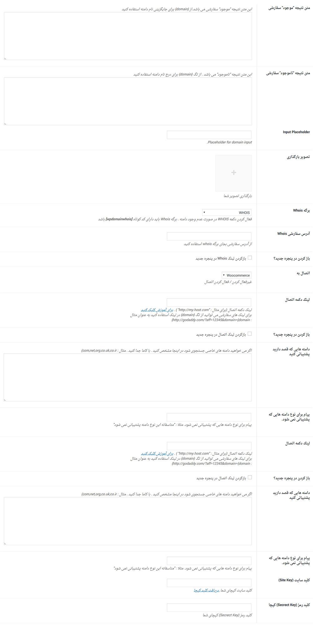 تنظیمات افزونه wp domain checker