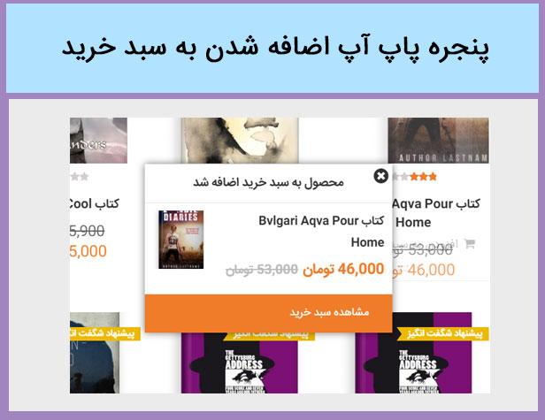 پنجره پاپ آپ قالب فروش کتاب اسکای