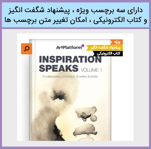 برچسب های ویژه قالب فروش کتاب اسکای skybook
