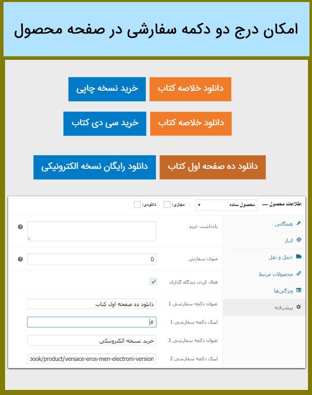 دکمه های سفارسی قالب فروش سی دی اسکای