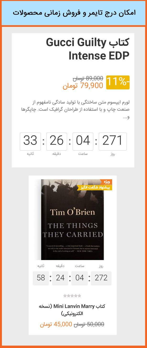 فروش زمان دار در پوسته فروش کتاب اسکای