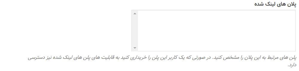 لینک کردن پلان ها در افزونه عضویت ویژه فارسی