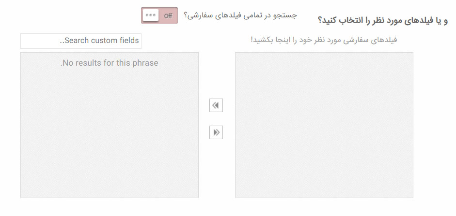جستجو در فیلدهای سفارشی در افزونه ajax search pro فارسی