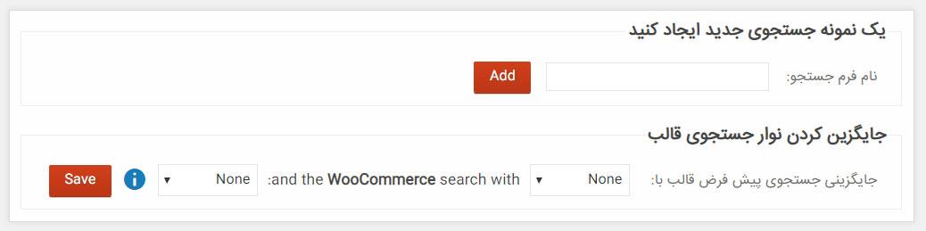 ساخت فرم جستجو به تعداد نامحدود