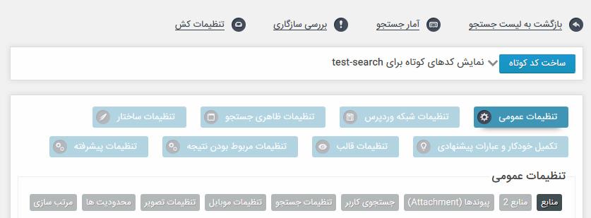 تنظیمات متنوع افزونه ajax search pro فارسی