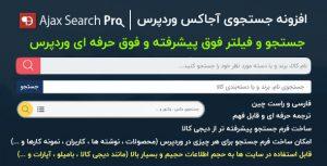 افزونه جستجوی فارسی وردپرس