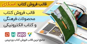 قالب اسکای | قالب skybook