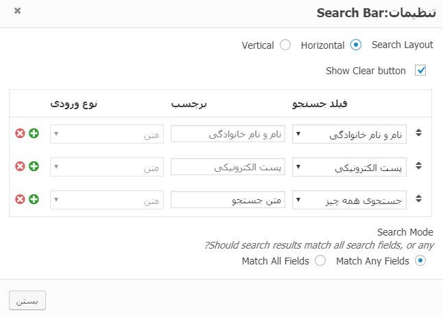 تنظیمات فرم جستجوی افزونه GravityView