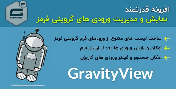 افزونه gravityview فارسی