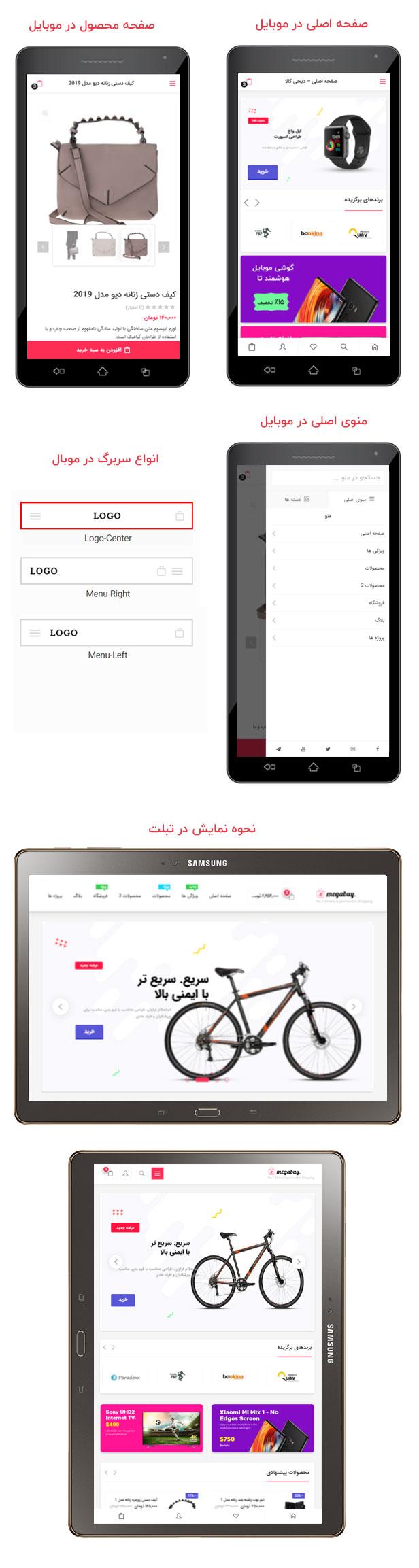 قالب وردپرس دیجی کالا - قالب وردپرس موبایل