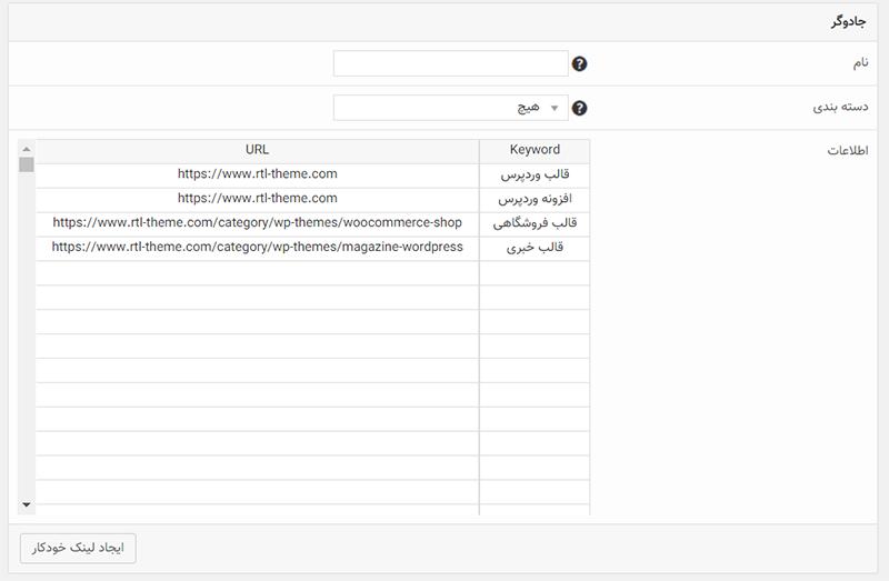 لینک سازی گروهی به کمک افزونه autolinks manager فارسی
