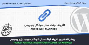 افزونه لینک ساز خودکار و بهبود سئو autolinks manager