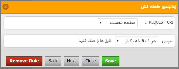 حذف و تازه سازی کش سایت