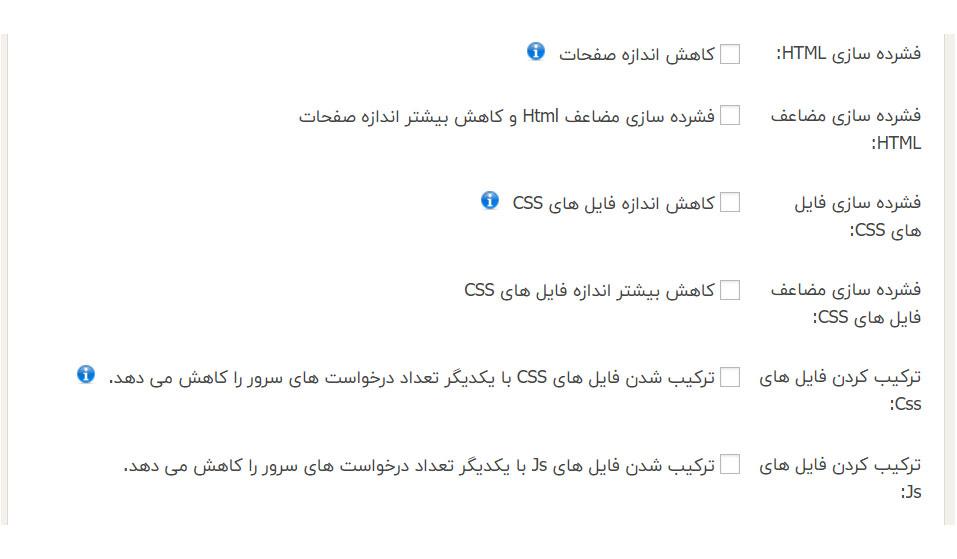 تنظیمات افزونه wp fastest cache فارسی