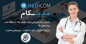 قالب وردپرس پزشکی Medicom