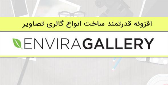 افرونه envira gallery نسخه premuim رایگان
