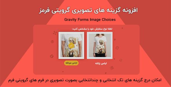 افزونه گزینه های تصویری گرویتی فرمز