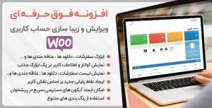 افزونه ویرایش ، شخصی سازی و زیباسازی و تغییر حساب کاربری ووکامرس